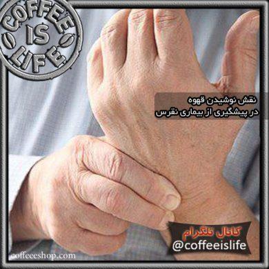 نقش نوشیدن قهوه در پیشگیری از بیماری نقرس