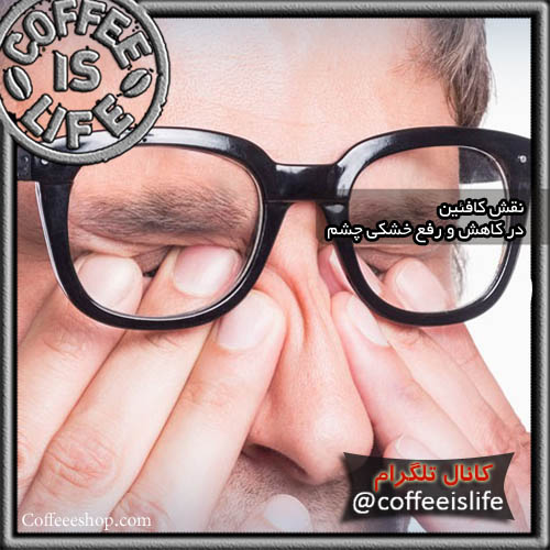 نقش کافئین در کاهش و رفع خشکی چشم چیست ؟