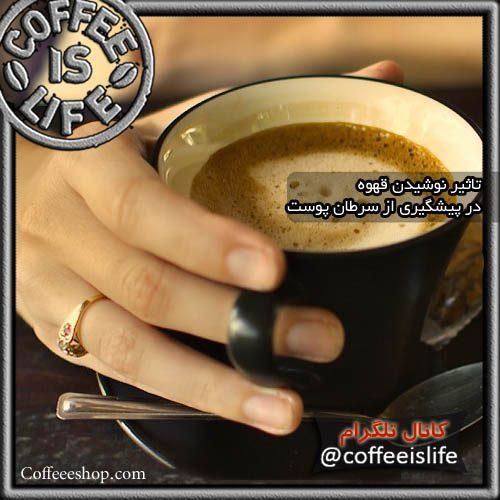 نوشیدن قهوه و پیشگیری از سرطان پوست