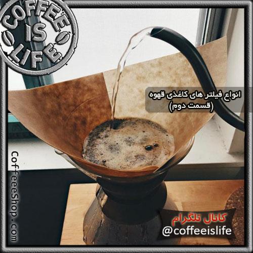 قهوه | انواع فیلتر های کاغذی قهوه (قسمت دوم)