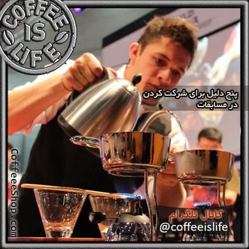 قهوه | پنج دلیل برای شرکت کردن در مسابقات