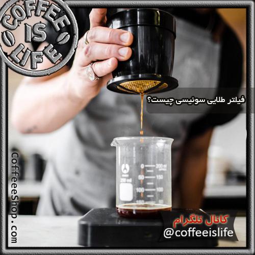 قهوه | فیلتر طلایی سوئیسی چیست ؟