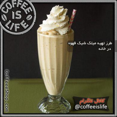 طرز تهیه میلک شیک قهوه در خانه