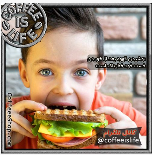 قهوه | نوشیدن قهوه بعد از خوردن فست فود خطرناک است.