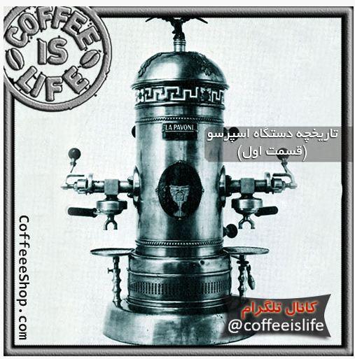 قهوه | تاریخچه دستگاه اسپرسو : (قسمت اول)
