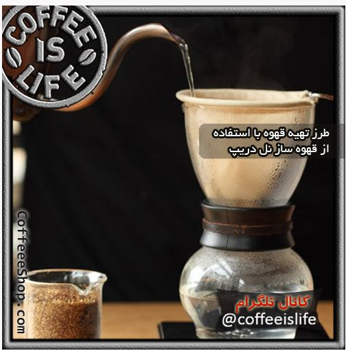 قهوه | طرز تهیه قهوه با استفاده از قهوه ساز نل دریپ