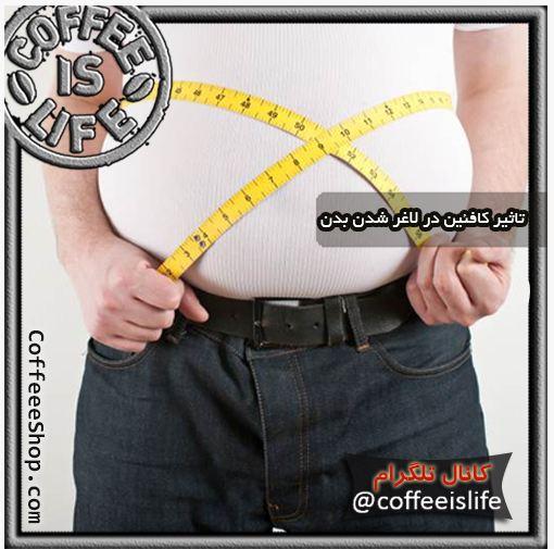 قهوه | تاثیر کافئین در لاغر شدن بدن
