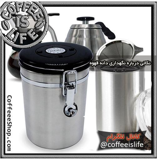 قهوه | نکاتی درباره نگهداری دانه قهوه