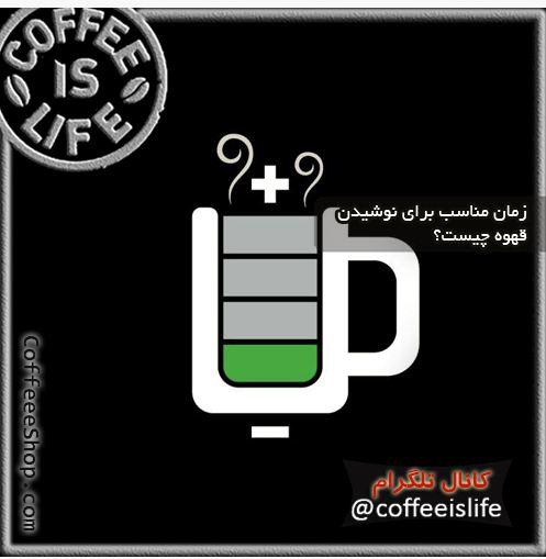 قهوه | زمان مناسب برای نوشیدن قهوه چیست؟