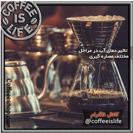 قهوه | تاثیر دمای آب در مراحل مختلف عصاره گیری