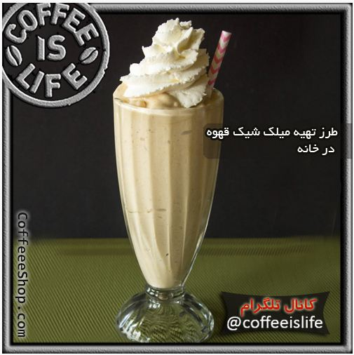 میلک شیک | طرز تهیه میلک شیک قهوه در خانه
