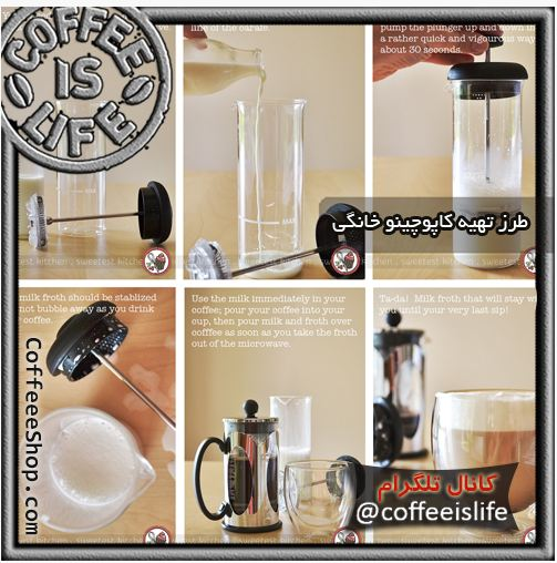 قهوه | طرز تهیه کاپوچینو خانگی