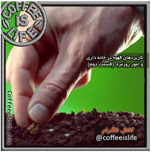 قهوه   کاربردهای قهوه در خانه داری و امور روزمره (قسمت دوم)