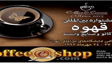 نمایشگاه قهوه