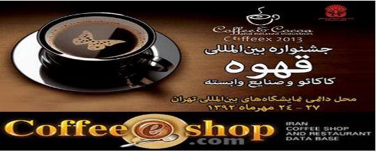 برگزاری جشنواره و نمایشگاه بینالمللی قهوه، کاکائو و صنایع وابسته
