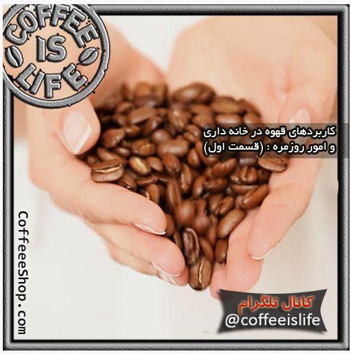 قهوه | کاربردهای قهوه در خانه داری و امور روزمره (قسمت اول)