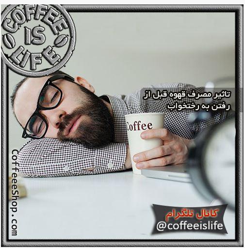 تاثیر مصرف قهوه قبل از رفتن به رختخواب