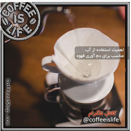 قهوه | اهمیت استفاده از آب مناسب برای دم آوری قهوه