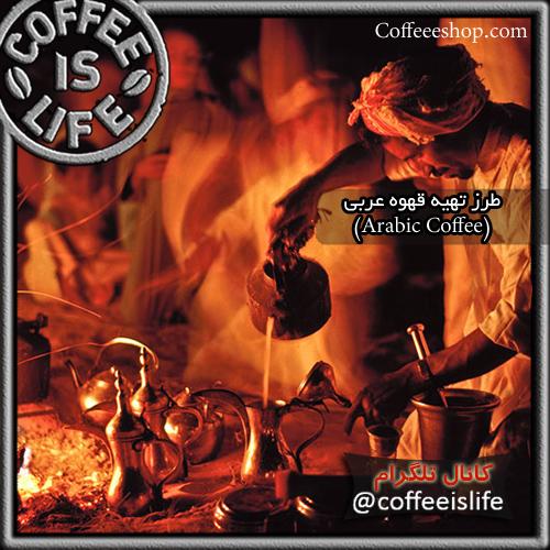 قهوه | طرز تهیه قهوه عربی (Arabic Coffee)