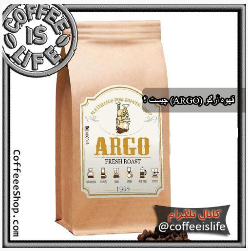 قهوه | قهوه آرگو (ARGO) چیست ؟