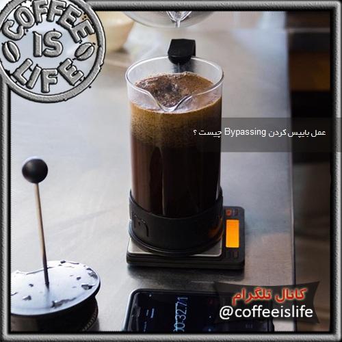 قهوه | عمل بایپس کردن چیست ؟