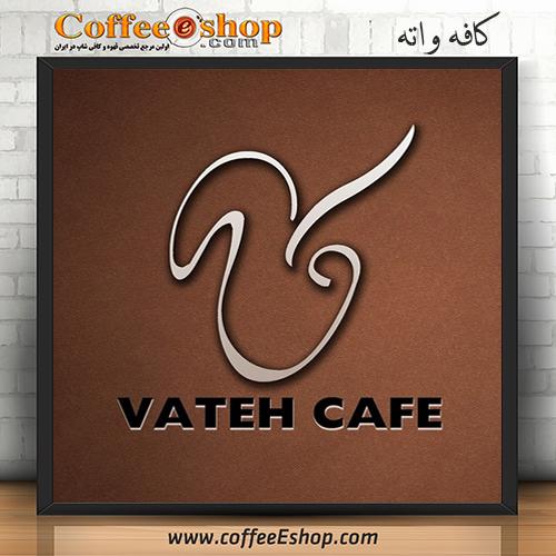 کافه واته