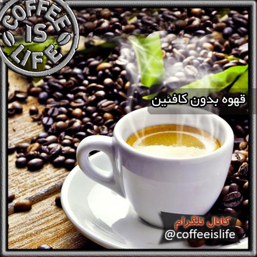 قهوه | قهوه بدون کافئین (Decaf Coffee) چیست ؟