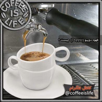 قهوه دوپیو