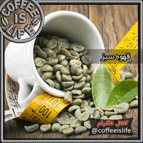 قهوه | آیا قهوه سبز (Green Coffee) به کاهش وزن کمک می کند؟