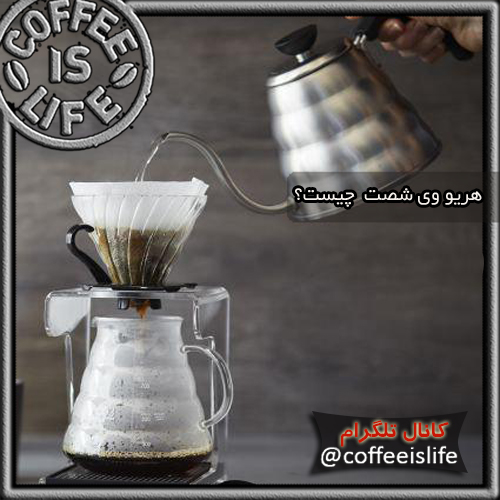 قهوه | قهوه دمی | هریو وی شصت (Hario V60) چیست ؟