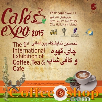 نمایشگاه بین المللی چای و قهوه