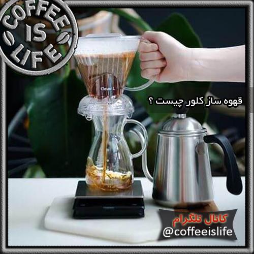 قهوه | قهوه دمی | قهوه ساز کلور (Clever) چیست؟