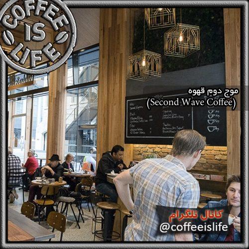 موج دوم قهوه