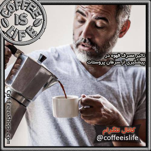 قهوه | تاثیر مصرف قهوه در پیشگیری از سرطان پروستات چیست؟