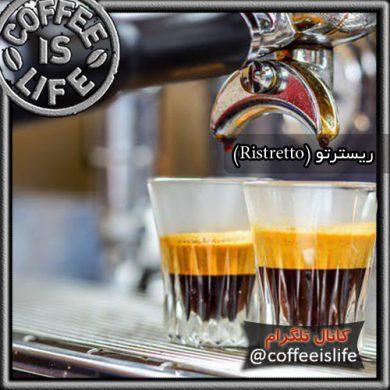 قهوه ریسترسو