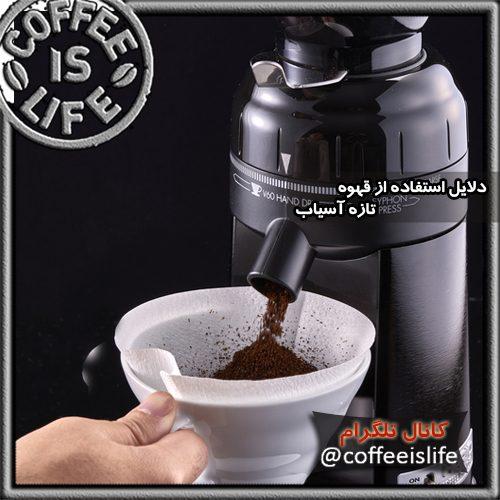 قهوه تازه