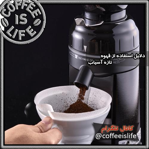 دلایل استفاده از قهوه تازه آسیاب شده