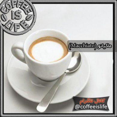 قهوه ماکیاتو