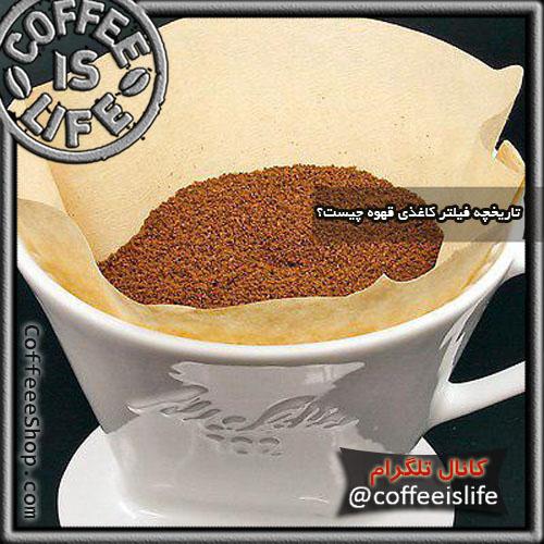 قهوه | تاریخچه فیلتر کاغذی قهوه چیست ؟