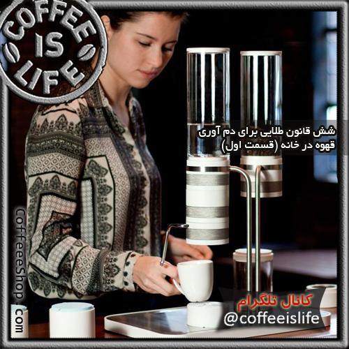 شش قانون طلایی برای دم آوری قهوه در خانه (قسمت اول)