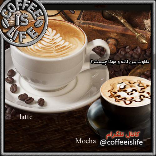 قهوه | تفاوت بین لاته و موکا چیست ؟