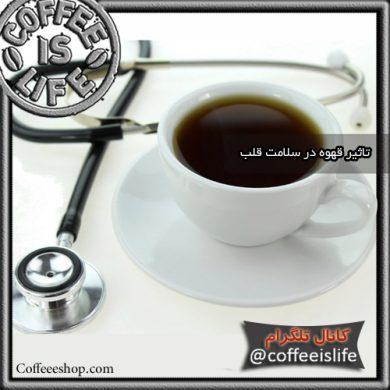 تاثیر قهوه در سلامت قلب