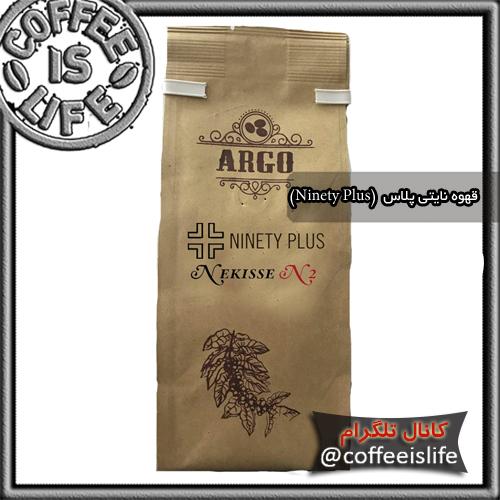 قهوه | قهوه نایتی پلاس (Ninety Plus) چیست؟