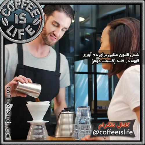 قهوه | شش قانون طلایی برای دم آوری قهوه در خانه (قسمت دوم)