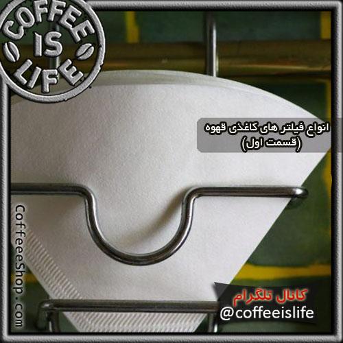 قهوه | انواع فیلتر های کاغذی قهوه (قسمت اول)