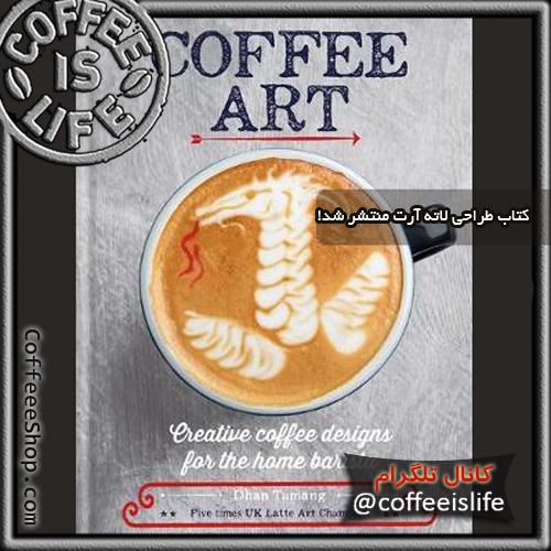 قهوه | کتاب طراحی قهوه ( لاته آرت ) منتشر شد!