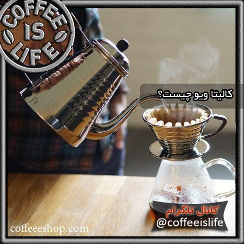 قهوه ساز کاتالیا