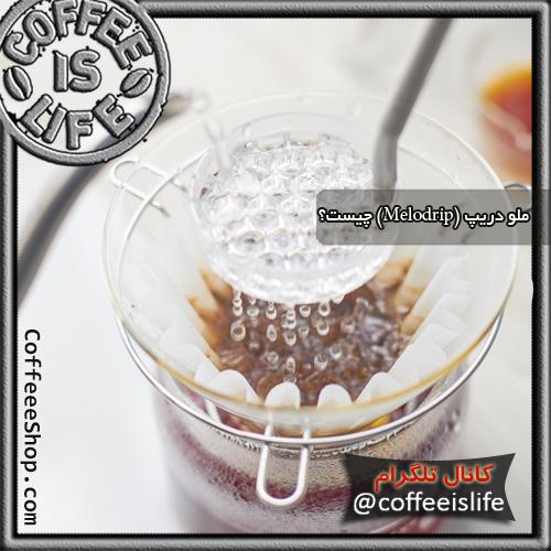 قهوه | ملو دریپ (Melodrip) چیست ؟