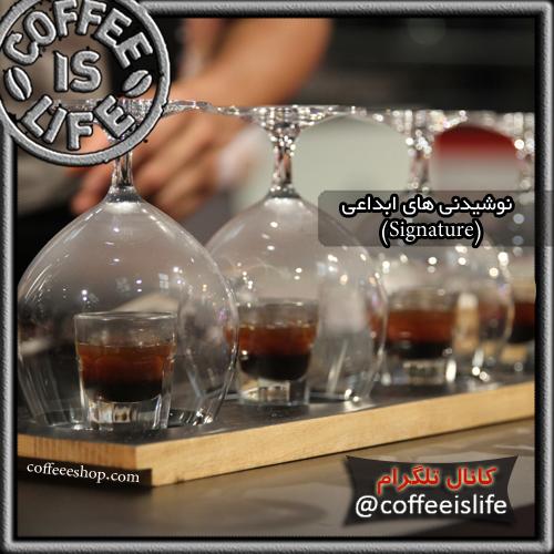 قهوه | نوشیدنی های ابداعی (Signature) چیست؟