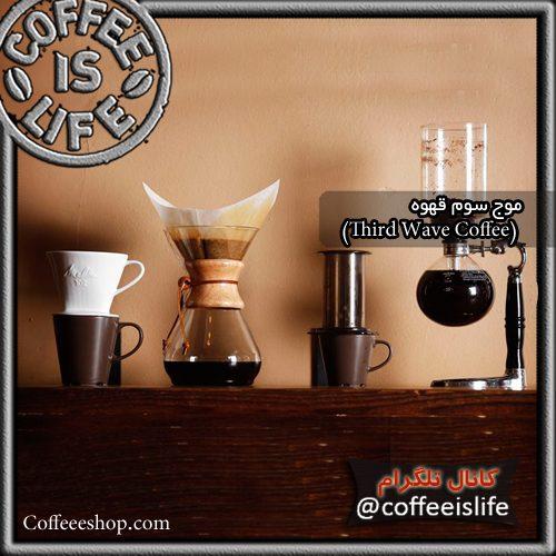 موج سوم قهوه